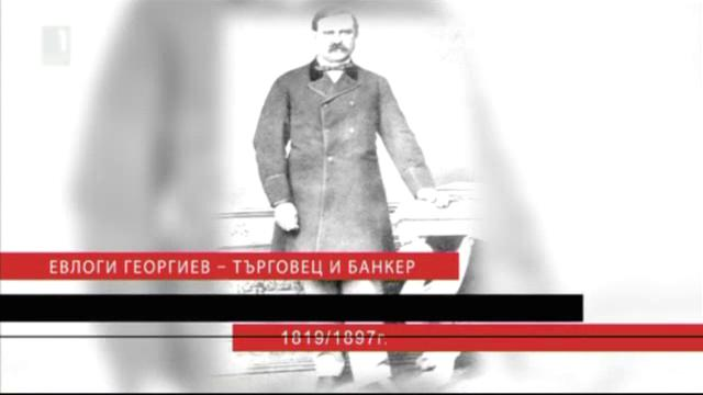 Най-големите дарители - Евлоги и Христо Георгиеви (повторение)