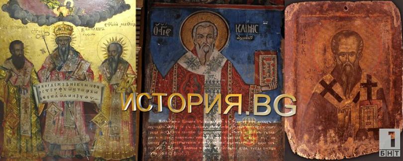 1100 години от смъртта на Климент Охридски