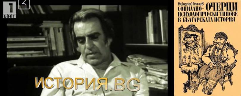 85 години от рождението на проф. Николай Генчев