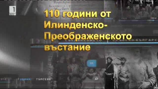 110 години от Илинденско-Преображенското въстание (повторение)