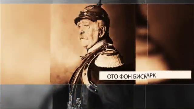 Бисмарк и България