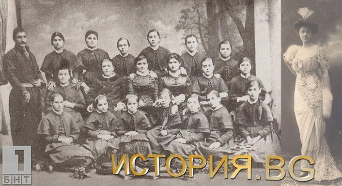 Жените в българската история - част 2