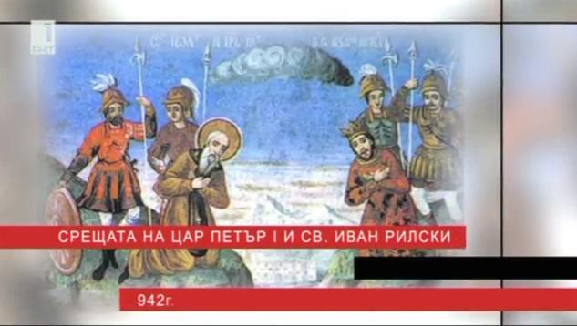 Благословията на цар Петър I в История.bg
