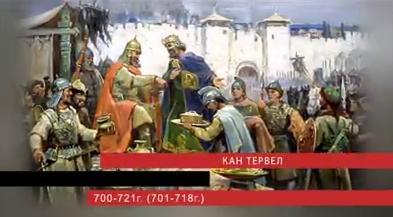 Канът, кесарят, владетелят, католикът Тервел