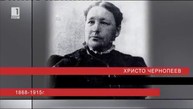 100 години от смъртта на Христо Чернопеев