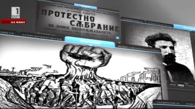 90 години от смъртта на Георги Шейтанов