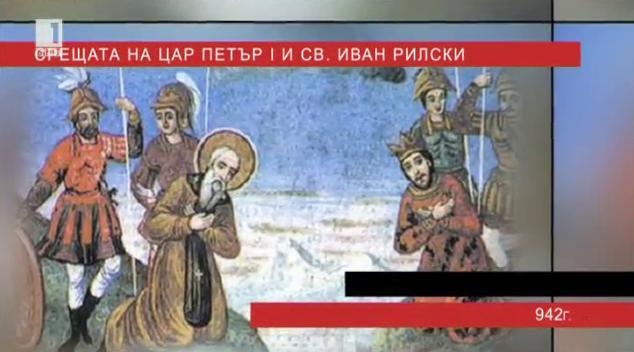 Благословията на Свети Иван Рилски (повторение)