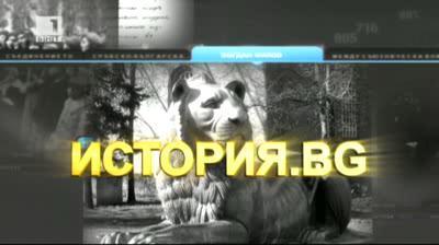 История.bg - 28 април 2014: Българската библия