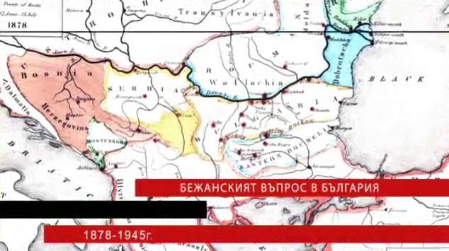 Българският бежански въпрос