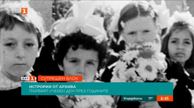 Истории от архива: Първият учебен ден през годините