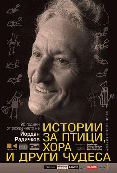 """Проф. д.н. Любомир Халачев завърши """"Истории за птици, хора и други чудеса""""."""