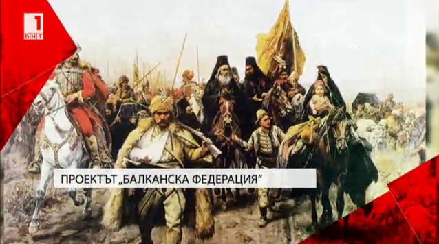 """Проектът """"Балканска федерация"""""""
