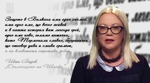Иван Вазов - Опълченците на Шипка