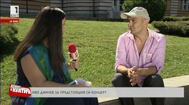 Иво Димчев за предстоящия си концерт