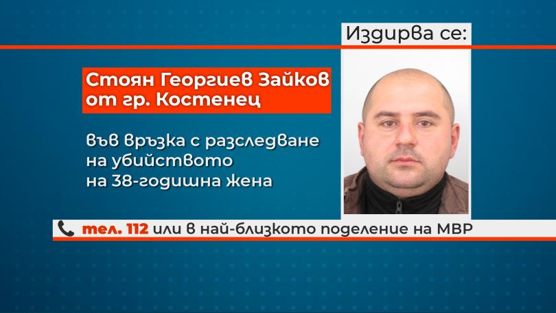 Продължава издирването на Стоян Зайков