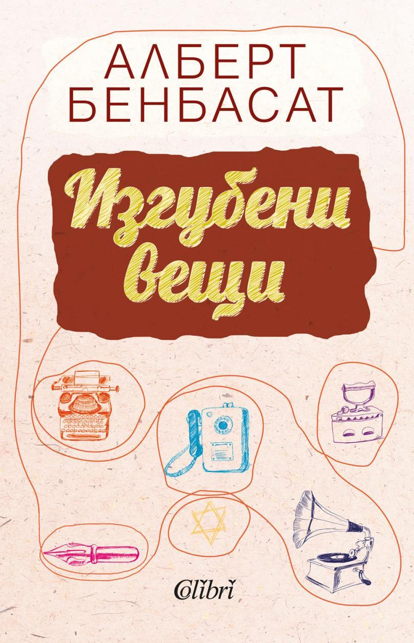 Книгата Изгубени вещи на проф. д-р Алберт Бенбасат