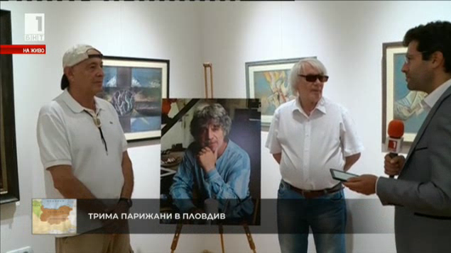 Трима парижани в Пловдив - изложба на Лекарски, Ошавков и Манев