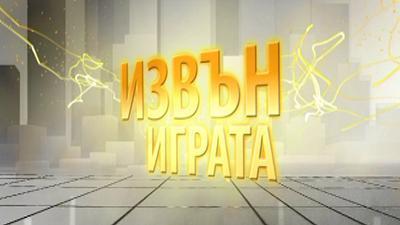 """Йорданка Благоева – гост в """"Извън играта"""" – 21.01.2017"""