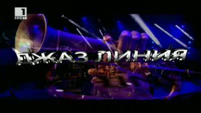 Джаз линия: Йоцов кларинет секстет - 14 септември 2013
