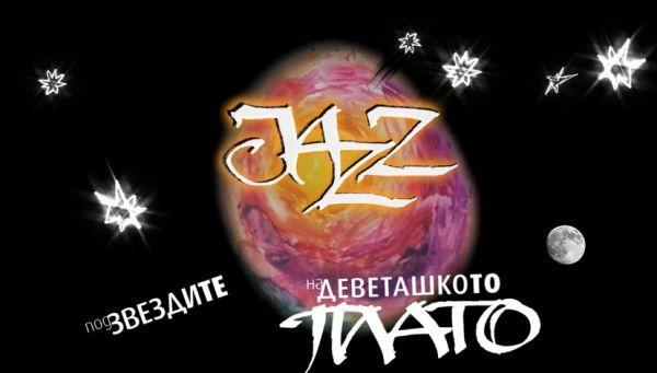 снимка 6 Джаз под звездите на Деветашкото плато