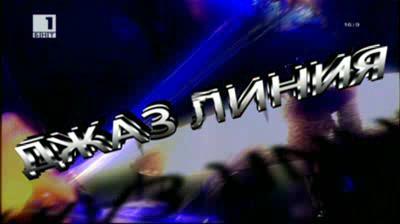 Джаз линия: Васил Петров и Биг Бенд Благоевград - 03.06.2016