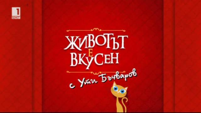 Животът е вкусен с Ути Бъчваров - 19 април 2014
