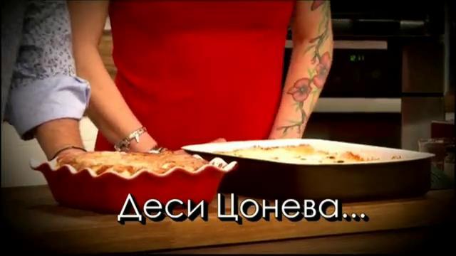 Гурме лазанята на Деси Цонева