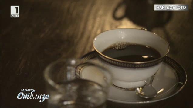 Най-доброто от Здравето отблизо: Кафето - тази удивителна напитка