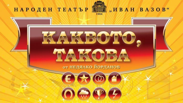 Каквото, такова на Недялко Йорданов с премиера в Народния театър