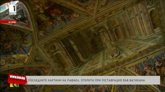Последните картини на Рафаел, открити при реставрацията във Ватикана