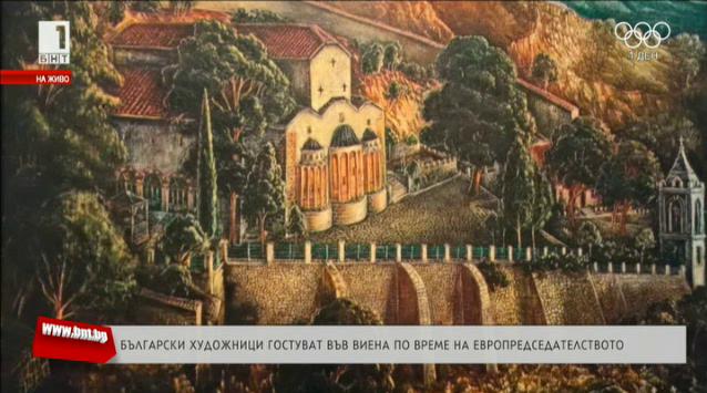 Български художници гостуват във Виена по време на европредседателството