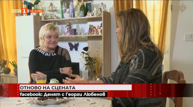 Неслучайна среща с Катя Близнакова в неделното утро