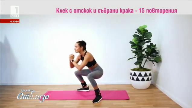 Упражнения от световноизестния фитнес модел Кайла Итсинес