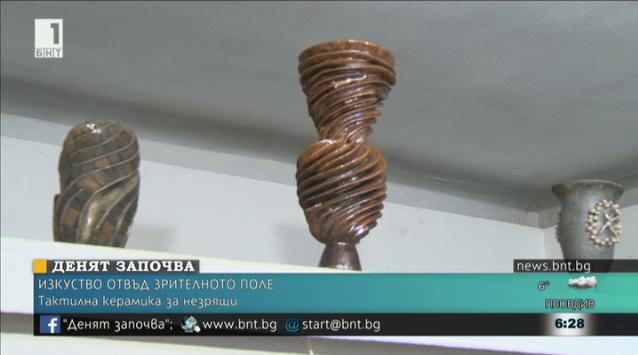 Тактилна керамика за незрящи