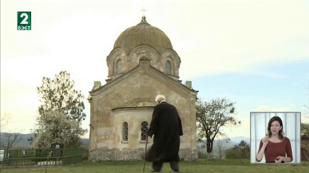 Малката Света гора на Балканите