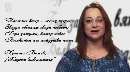 Христо Ботев - Хаджи Димитър