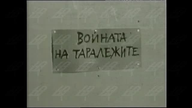 """Снима се """"Войната на таралежите"""", 1978 година"""