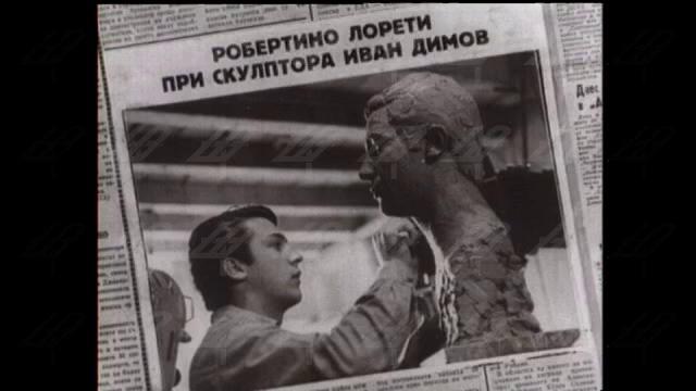 Робертино Лорети при скулптора Иван Димов, 1966 година