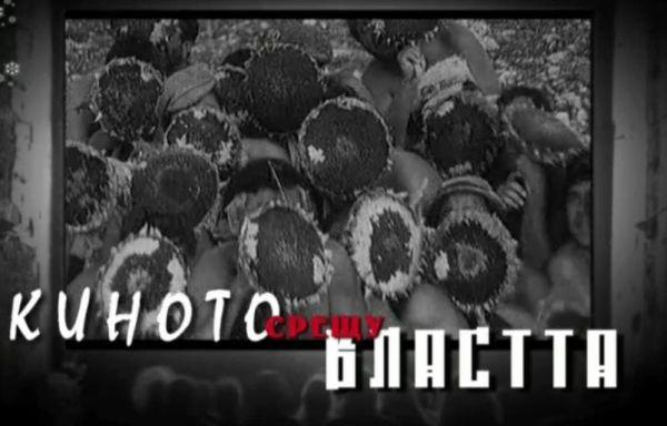 снимка 1 Киното срещу властта