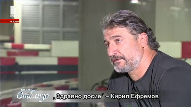 """""""Здравно досие"""": Кирил Ефремов"""