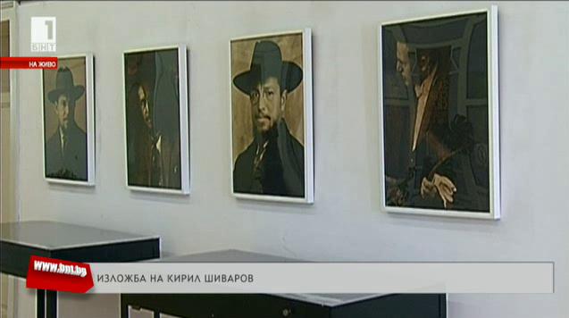 Изложба показва неизвестни досега фотографии на Кирил Шиваров