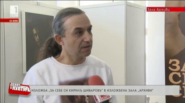 Изложба за Кирил Шиваров се открива в зала Архиви
