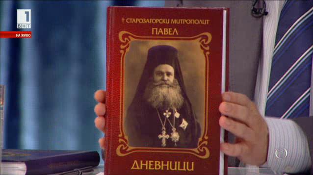 Старозагорски митрополит Павел - Дневници