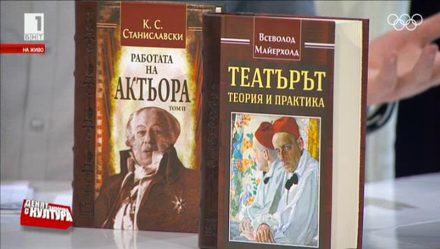 Театърът – теория и практика на Всеволод Майерхолд