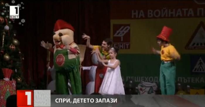 Коледно тържество, организирано от кампанията Спри, детето запази