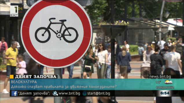 Спазват ли велосипедистите Закона за движение по пътищата?