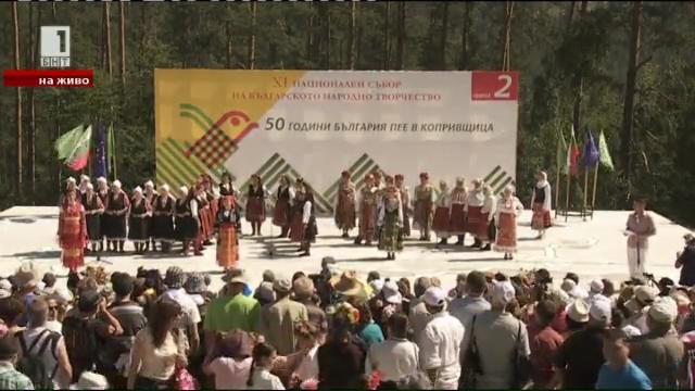 Национален събор на българското народно творчество в Копривщица - откриване