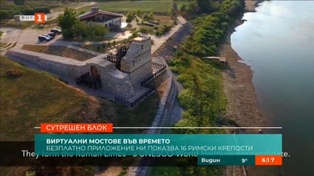 16 български и румънски римски крепости дигитализирани по проект