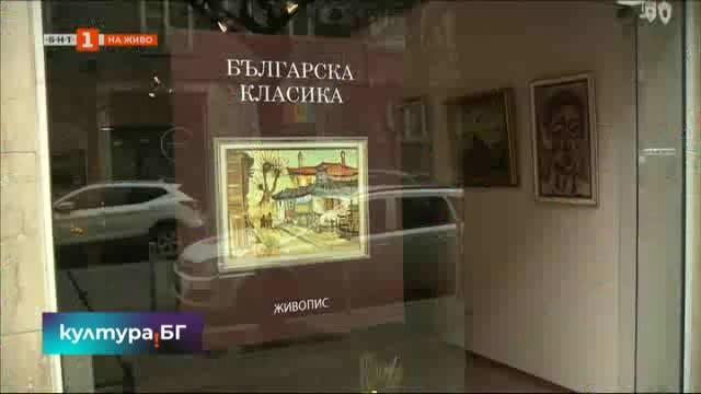 """Изложбата """"Българска класика"""" в галерия """"Стил II"""""""