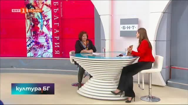 Втората България на Милена Димитрова